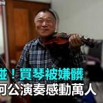 你別碰!買琴被嫌髒 黑手阿公演奏感動萬人|三立新聞網SETN.com