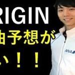 """【羽生結弦】ファンが作った""""ORIGIN編曲予想""""が凄いと話題に!"""