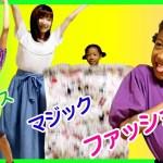 【爆笑】オリジナルおもしろソングとキレキレダンス発表!びっくりマジックショーで最短お着替え!最新ファションに変身しちゃうよ! FASHION KIDS &FUNNY DANCE