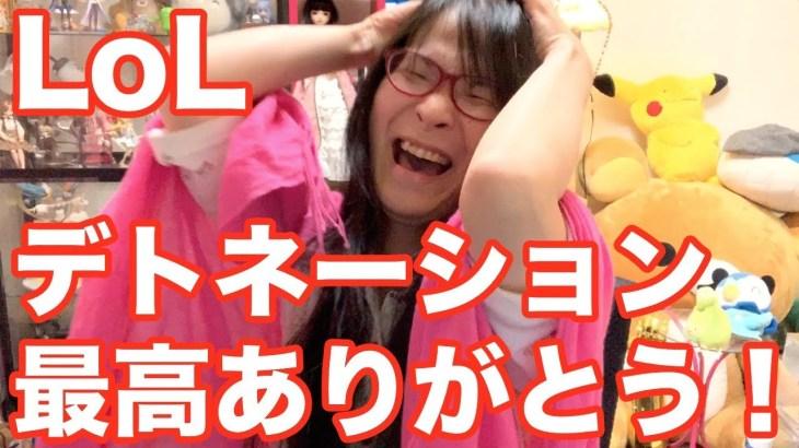 LoL 2018 DetonatioN FocusMe 最高の感動をありがとう!!!