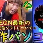 Radeonの新作ソフト 【Adrenalin Edition】が面白い!!