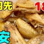 【激安】手羽先18円の驚き!【飯テロ】