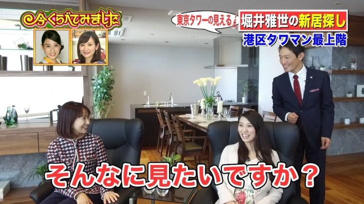 【東京高級マンション】渡辺直美さんも感動!港区のタワマン最上階プレミアム住戸!