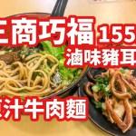 【台灣美食🇹🇼】日本人🇯🇵感動吃三商巧福原汁牛肉麵155!牛肉麵很好吃! 三商巧福の牛肉麺は美味しい!@三商巧福#509