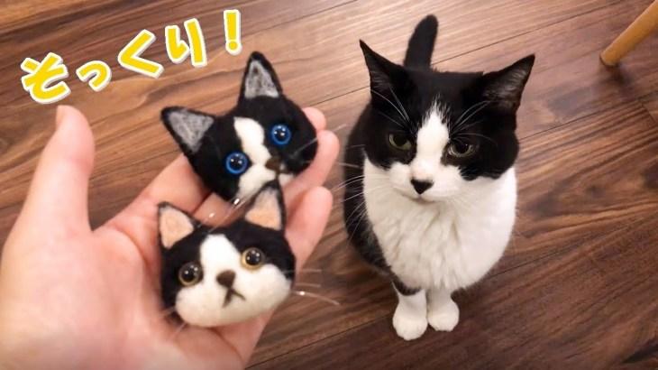 愛猫そっくりブローチが届いた!!驚きのクオリティ…