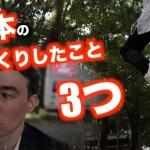 カナダ人が日本に来てびっくりしたこと!Surprising things about Japan