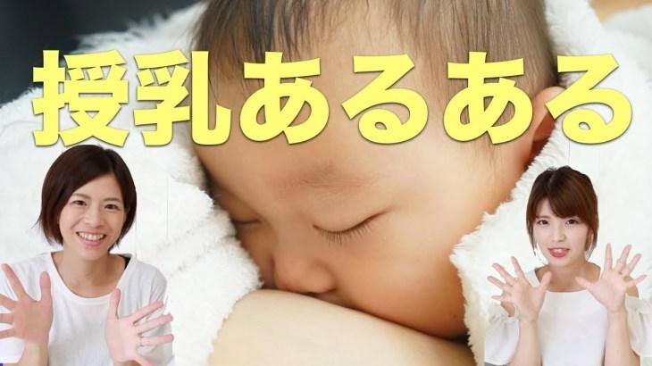 【あるある】授乳中におこるハプニング!