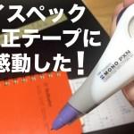 【Tombow文房具紹介】ハイスペック修正テープに感動しました!