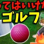 【縛りゴルフ】ホールに入ってはいけないゴルフがクソ面白いw:赤髪のとも実況28【Golf It】