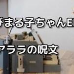 ちびまる子ちゃんED「アララの呪文」ニンテンドーラボピアノ&びっくりチキンで演奏 / Chibi Maruko chan ED