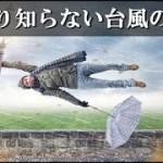 【衝撃】びっくりすぎる!?台風の仕組みや名前のなるほど雑学知識