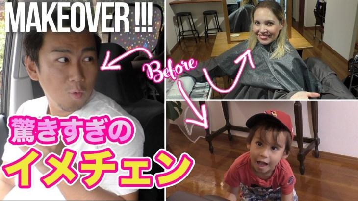 驚きすぎのイメチェン!!! // Family Makeover