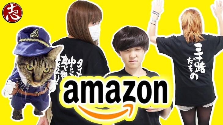 【ファッションショー】Amazonに売ってる面白い服でもかっこよく&可愛く着こなしてみせる!おもしろTシャツプレゼントしてみました【ココロマンちゃんねる】