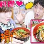 【カップル料理】彼氏ビックリ!女子力アップの旬のさんま料理を作ってみた!!