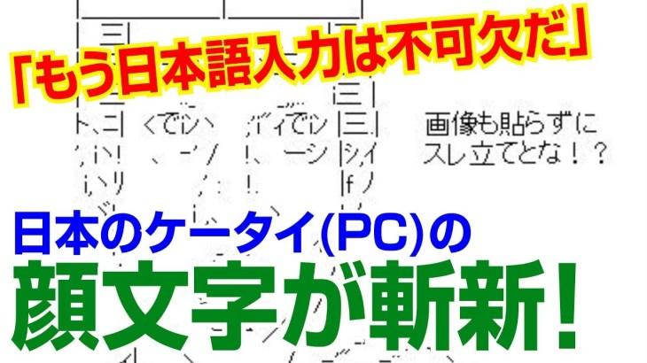 【海外の反応   驚愕】凄い!!「もう日本語入力は不可欠だ」 日本の一般的な顔文字が斬新すぎると話題に!!【海外の反応Lab】