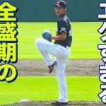 【引退】中日 浅尾拓也 ストレートとフォークが凄い 全盛期のピッチング 2012年 秋
