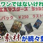 【デュエマ】1パック250円という面白い値段のオリパの中身が…【開封動画】