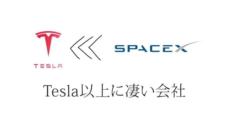 Tesla以上に凄い会社