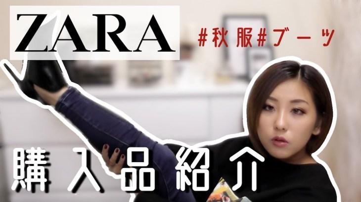 """【購入品】ZARA購入品が可愛すぎて""""可愛い""""連呼【purchases】【shopping】"""