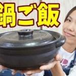 土鍋で炊いたご飯をすごいおかずで食べる!!!