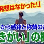 【海外の反応 感銘】凄いな!!「その発想はなかった!」 国際機関が伝える日本人独自の概念に外国人が感銘!!【海外の反応Lab】