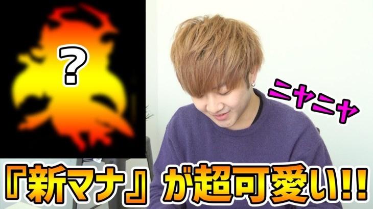 【モンスト】シークレットキャラが熱い!!新マナたちがめっちゃ可愛いんやけど!【けーどら】