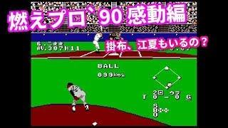 燃えプロ`90 感動編 【思い出のレトロゲームVol.79】
