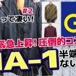 GUのアウターが凄い!人気ランキング急上昇のMA-1をおじさんが着込んでいく!【購入品紹介】