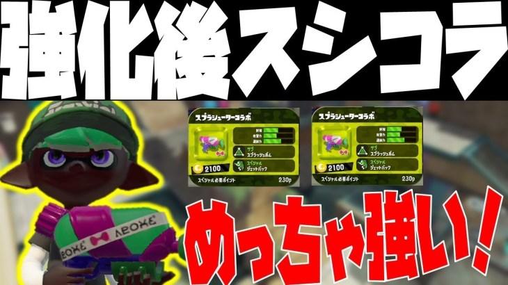 【スプラトゥーン2】強化後スシコラがスーパー強くなっててビックリ!