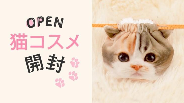 【コスメ紹介】ニャンと可愛い猫コスメ*ネコスメ*BRIGITTE*エテュセ*PAUL & JOE