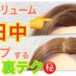 簡単すぎてビックリ!!一日中キープできるボリュームアップ専用ヘアクリップ♪SALONTube 渡邊義明 Hair styling Hair arrangement 头发 헤어