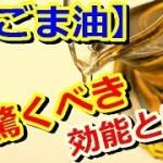 【えごま油】の効能・効果が凄い!オメガ3の驚くべき効果効能!!