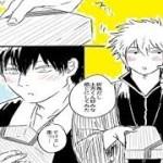【マンガ動画】 銀魂漫画: 驚きの贈り物