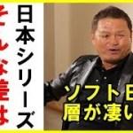 金村義明 日本シリーズ ソフトバンク 選手層の厚さ凄い!そんなに差は無かった