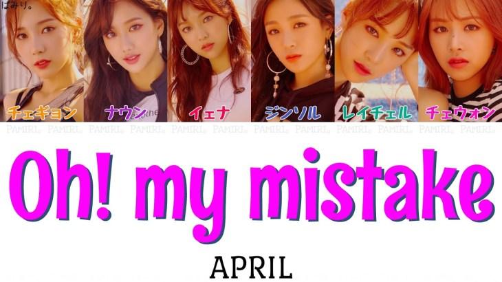 【日本語字幕/かなるび/歌詞】Oh! my mistake(可愛いのが罪)-April(エイプリル)