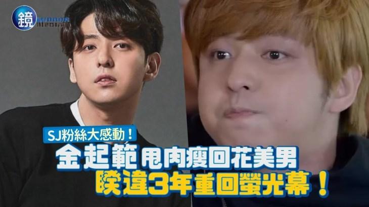 鏡週刊 鏡娛樂即時》SJ粉大感動!金起範甩肉瘦回花美男 睽違3年重回螢光幕