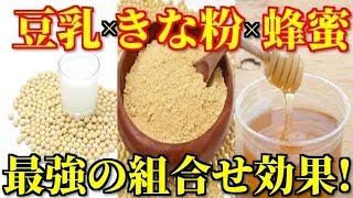 豆乳にきな粉とはちみつを混ぜると凄い美容・健康効果が!ダイエットにも効果があるスーパードリンクの効果とは?知ってよかった雑学