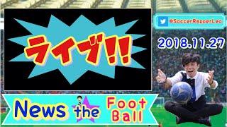 【生配信】IKKOさんに言わせたら面白いサッカー選手ランキング&松木さん最強論
