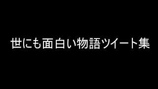 【おもしろコピペ】世にも面白い物語ツイート集【傑作選】