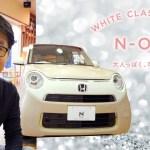 N-oneホワイトクラッシースタイル 可愛いあの子がやってきた!