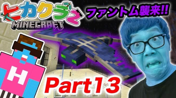 【ヒカクラ2】Part13- いきなりファントムに襲われる!初エンチャントが感動レベルだった!【マインクラフト】【ヒカキンゲームズ】