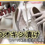 【お掃除】靴の丸々オキシ漬け!!汚れがすごいので閲覧注意です。。