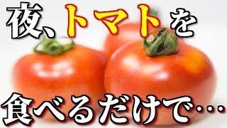 夜トマトを食べるだけで身体に起きる効果が凄い!ダイエットだけではない美容・健康効果5選とは?知ってよかった雑学
