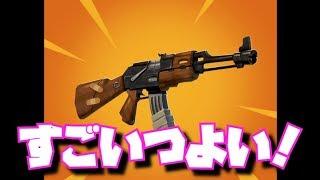新武器ヘビーライフルが凄い強いなぁと思いました【Fortnite / フォートナイト】