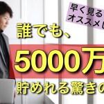【副業/貯金/投資】誰でも5000万円ためれる驚きの方法〜あなたの生活は劇的に変わります〜