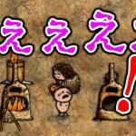 【OHOL】えっ!?すごいタイミングで子供生まれちゃった!!【one hour one life】