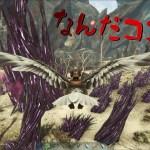 【ARK Survival Evolved】冒険してたらスゴイもの見つけた【ジュラシックパーク編Extinction#09】