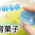 つかめる水の知育菓子☆プニプニ可愛い つかめる!ふしぎ玉 作ってみた【 こうじょうちょー 】