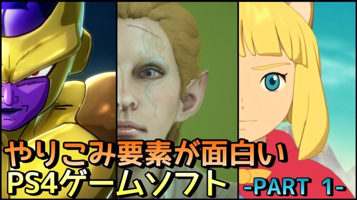 PS4 やり込み要素が面白いソフト 3選 Part1