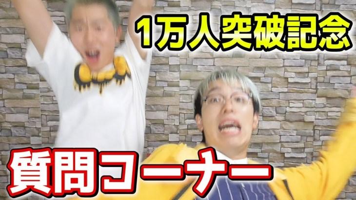 【1万人突破】質問コーナー(面白いよ)
